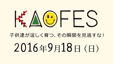 9月18日(日) KAOFES 出店