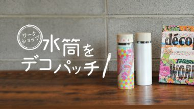 3月28日(火)  水筒をデコパッチ 開催