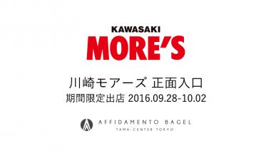 9月28日(水)~10月2日(日) 川崎モアーズ出店