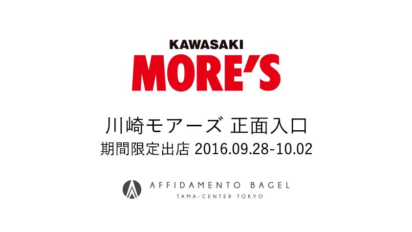 mores-1