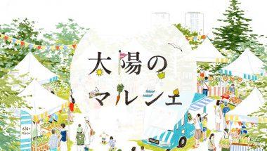 12月10日(土)・11日(日) 太陽のマルシェ/勝どき&Farmer's Market@UNU/青山  出店