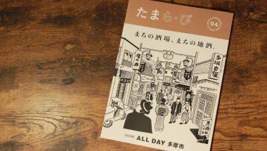 雑誌『たまら・び』 vol.94 に当店が掲載されました!