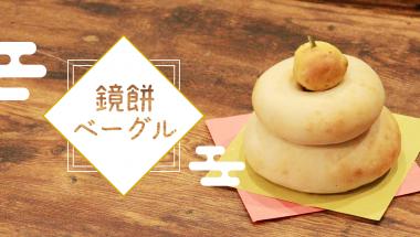 12月27日(火) 鏡餅ベーグルづくり 開催