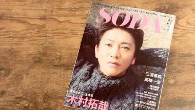 1月23日(月)発売 雑誌『SODA』3月号 に当店が掲載されました!