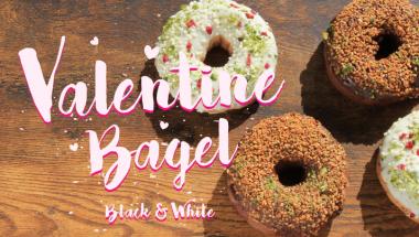 <2月限定> 表面サックサクの新食感「バレンタインベーグル」 販売開始