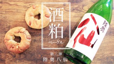 『酒粕アップルアーモンド』 3月末まで販売期間を延長いたします!
