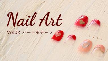 2月5日(日) ネイルアート講座Vol.2~ネイル磨き&ハートモチーフ~ 開催