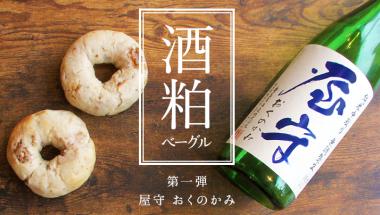 <酒造コラボ第一弾> 酒粕くるみ-屋守-ベーグル 販売開始