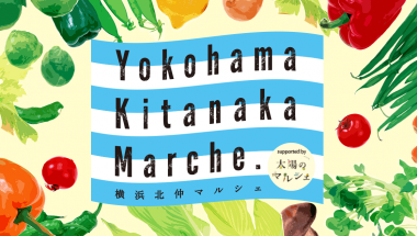 3月18日(土)・19日(日) 横浜北仲マルシェ &SHONAN TREE HOUSE meets パンのフェス 出店