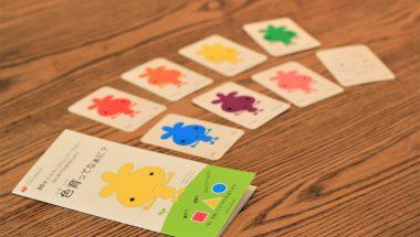 3月22日(水) はじめての色育!色で感じる親子コミュニケーションワーク 開催