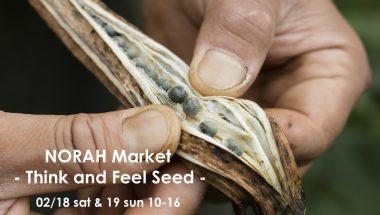 2月18日(土)・19日(日) Farmer's Market @ UNU 出店