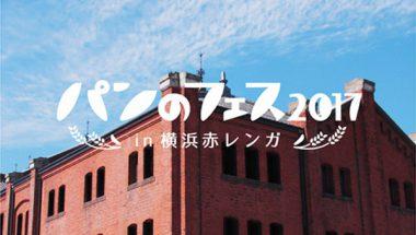 3月3日(金)4日(土)5日(日) パンのフェス2017 in 横浜赤レンガ 出店