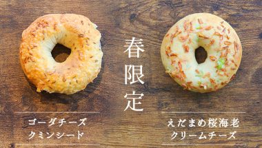 <春限定>  ゴーダチーズクミンシード & えだまめ桜海老-クリームチーズ- 販売開始