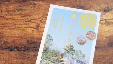 多摩モノレール 沿線情報誌『たまもの』3月号 に掲載されました!