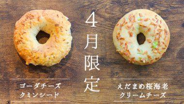 <4月限定>  ゴーダチーズクミンシード & えだまめ桜海老-クリームチーズ- 販売開始