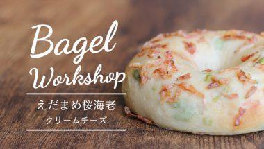 3月31日(土)〈えだまめ桜海老-クリームチーズ-〉ベーグルづくり 開催