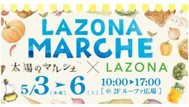 5月3日(水・祝)~ 6日(土) ラゾーナ川崎プラザ 出店