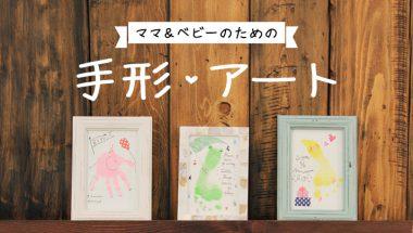 5月29日(火)ママ&ベビーのための手形アート