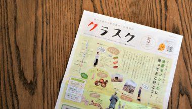 街と暮らしを楽しむ生活情報誌『クラスク』 に掲載されました!