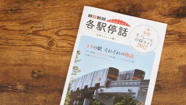 朝日新聞 『各駅停話 記念冊子』 に掲載されました!