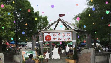 """5月27日(土)""""初出店""""のうちのマルシェ・Farmer's Market@UNU 出店"""