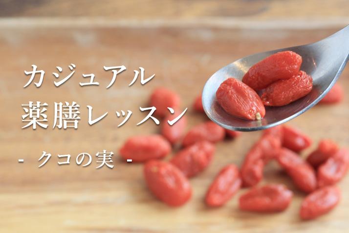 img_news_yakuzen
