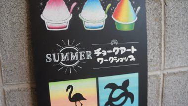 8月9日(水)ワンコイン☆サマーチョークアート 開催