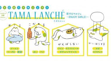 6月10日(土)・11日(日)  恋するマルシェ・太陽のマルシェ 出店
