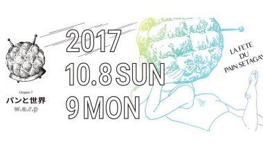 10月8日(日)9日(月・祝) 世田谷パン祭り2017 出店