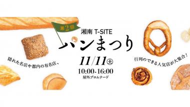 11月11日(土) 湘南T-SITE パンまつり(延期開催) 出店