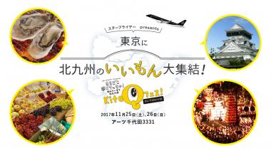11月25日(土)26日(日)KitaQフェス in TOKYO  出店
