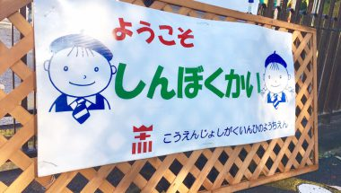 光塩女子学院日野幼稚園 親睦会 (幼稚園バザー)に出店いたしました!