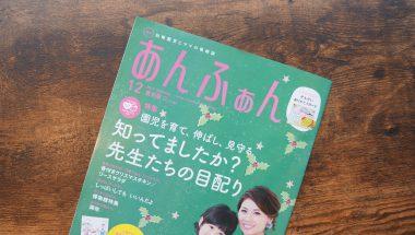 幼稚園児とママの情報誌『あんふぁん』に掲載されました!