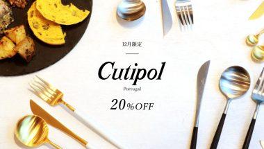 クチポール【20%OFF】12月予約限定!
