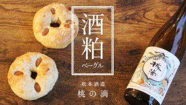 <冬季限定> 酒粕アップルアーモンド-松本酒造- 1月より販売開始