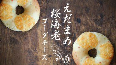 <3月限定>えだまめ桜海老-ゴーダチーズ- 販売開始