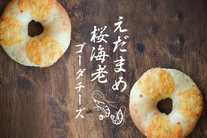 img_news_sakuraebi