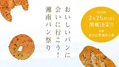 2月25日(日)湘南パン祭り 出店