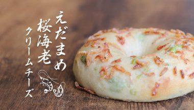 <4月限定> えだまめ桜海老-クリームチーズ- 販売開始