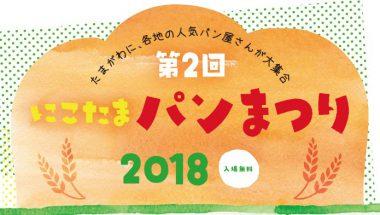 4月21日(土)22日(日)「柏の葉・二子玉川・横浜」パン祭り 出店