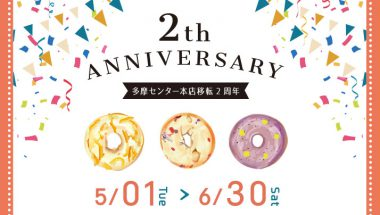 【5・6月】2周年 スペシャルサービスをご用意しております!