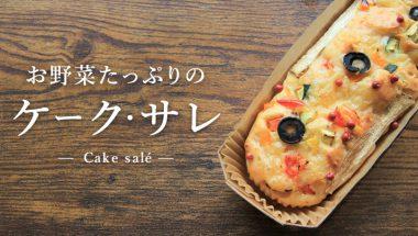<4・5月限定>お野菜たっぷりのケーク・サレ 販売開始