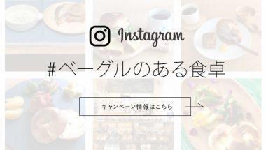 5月1日(火)~6月24日(日)『#ベーグルのある食卓』 フォトコンテスト …