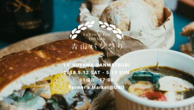 5月12日(土)13日(日)青山パン祭り 出店