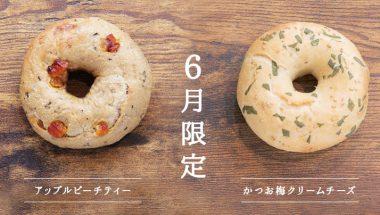 <6月限定> アップルピーチティー&かつお梅クリームチーズ 販売開始