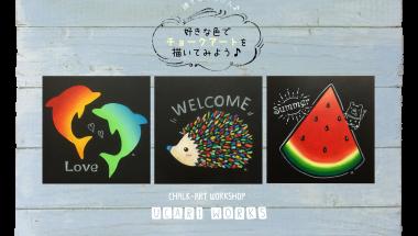8月22日(水)ワンコイン☆サマーチョークアート