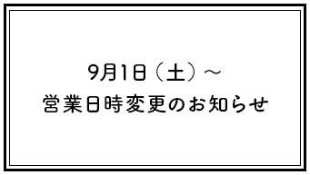 【重要】営業日時変更のお知らせ