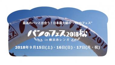 9月15日(土)-17日(月・祝) パンのフェス2018秋 in 横浜赤レンガ 出店