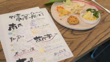 9月26日(水)10月2日(火)野菜ソムリエCanacoさんと秋野菜を学ぼう!ハロウィンベーグルづくり