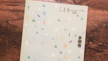 旅行ガイドブック『ことりっぷ』 多摩市 に掲載されました!